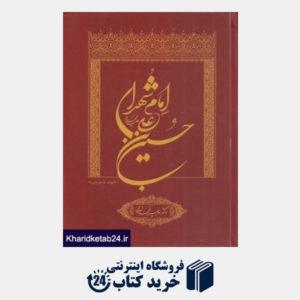 کتاب حسین بن علی (ع) امام شهدا