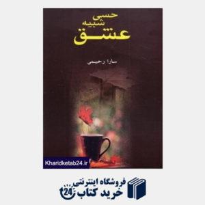 کتاب حسی شبیه عشق