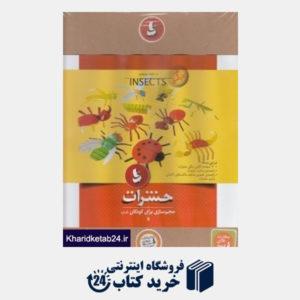 کتاب حشرات (حجم سازی برای کودکان)