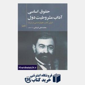 کتاب حقوق اساسی یعنی آداب مشروطیت دول (اولین کتاب حقوق اساسی در ایران)