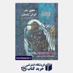 کتاب حقوق بشر در ایران باستان