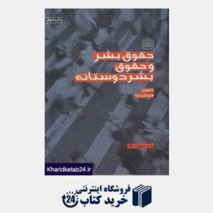 کتاب حقوق بشر و حقوق بشر دوستانه