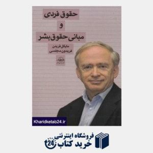 کتاب حقوق فردی و مبانی حقوق بشر