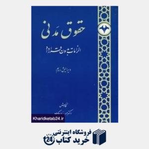 کتاب حقوق مدنی (الزامات بدون قرارداد)