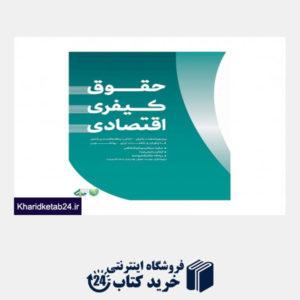 کتاب حقوق کیفری اقتصادی