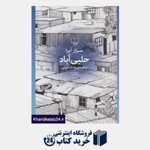 کتاب حلبی آباد