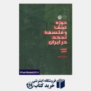 کتاب حوزه نجف و فلسفه تجدد در ایران