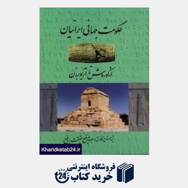 کتاب حکومت جهانی ایرانیان از کوروش تا آریوبرزن
