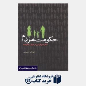 کتاب حکومت مردم (آغاز دموکراسی از خود و خانواده)