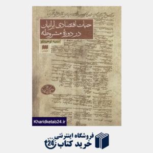 کتاب حیات اقتصادی ایرانیان در دوره مشروطه
