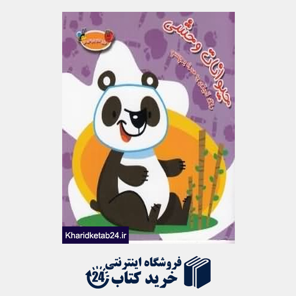 کتاب حیوانات وحشی (رنگ آمیزی به همراه برچسب)