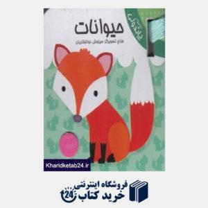 کتاب حیوانات (کتاب های پاندولی)