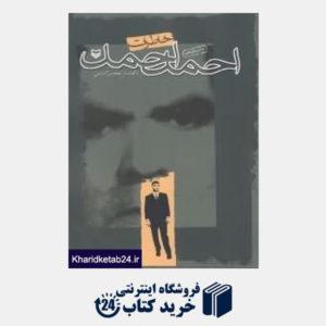 کتاب خاطرات احمد احمد