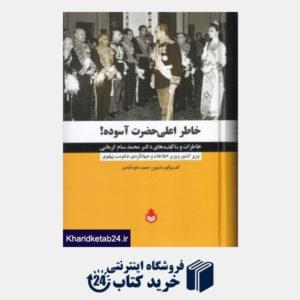 کتاب خاطرات اعلی حضرت آسوده (خاطرات و ناگفته های دکتر محمد سام کرمانی)