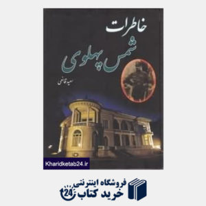 کتاب خاطرات شمس پهلوی
