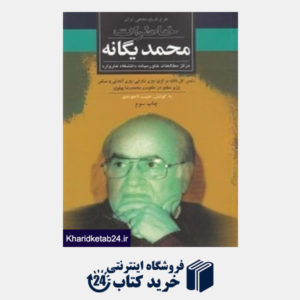کتاب خاطرات محمد یگانه