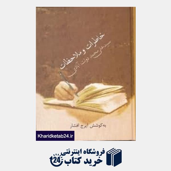 کتاب خاطرات و ملاحظات سید علی محمد دولت آبادی