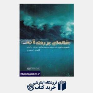 کتاب خانه ای بر روی آب (پژوهشی جامع در باب صیغه محرمیت و ازدواج موقت در ایران)