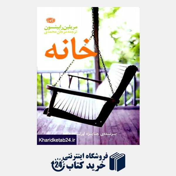 کتاب خانه (رمان)