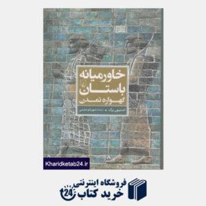 کتاب خاورمیانه باستان گهواره تمدن