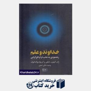 کتاب خداوند و علم (رهنمودی به جانب فراواقع گرایی)