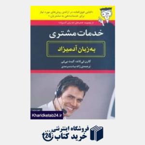 کتاب خدمات مشتری به زبان آدمیزاد