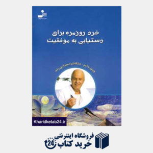 کتاب خرد روزمره برای دستیابی به موفقیت