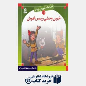 کتاب خرس وحشی و پسر باهوش (قصه های شیرین جهان 19)