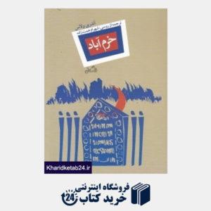 کتاب خرم آباد (نیستان)