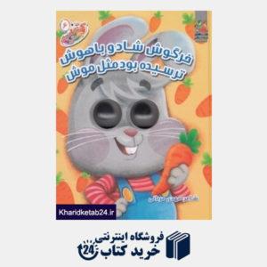 کتاب خرگوش شاد و باهوش ترسیده بود مثل موش (کتاب چشمی 6)