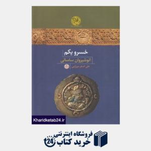 کتاب خسرو یکم انوشیروان ساسانی
