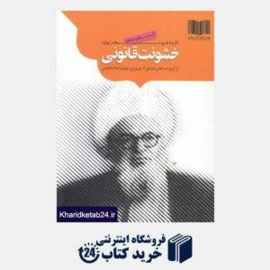 کتاب خشونت قانونی (گزیده تاریخ معاصر ایران) (از ترور حسنعلی منصور تا پیروزی نهضت امام خمینی)