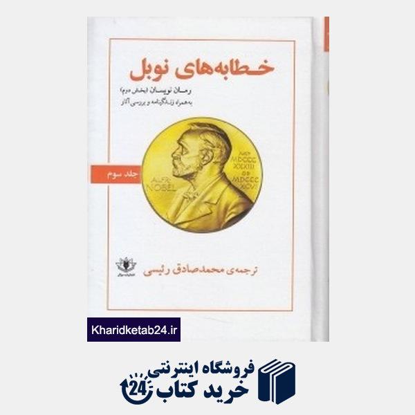 کتاب خطابه های نوبل 3 (رمان نویسان 2)
