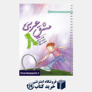 کتاب خط مهر مشق عربی هشتم