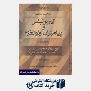 کتاب خلاصه حالات آدم ابوالبشر و پیام آوران اولوالعزم