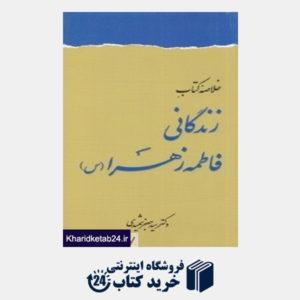 کتاب خلاصه کتاب زندگانی فاطمه زهرا