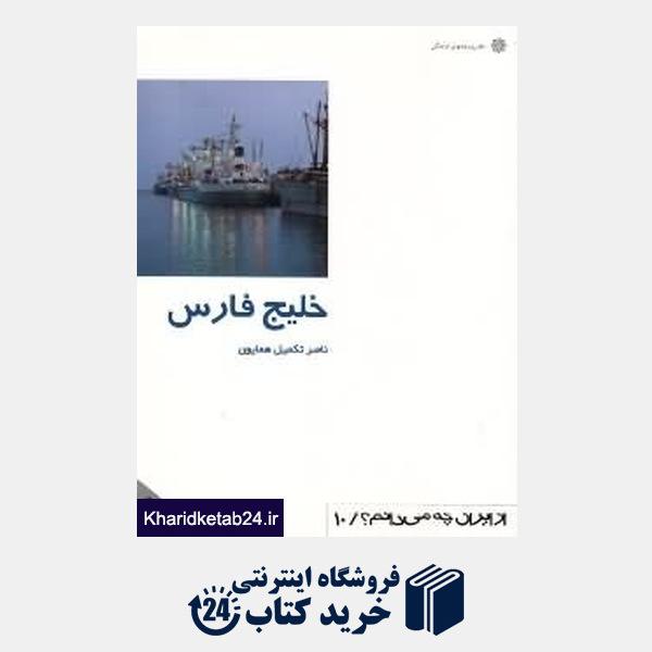 کتاب خلیج فارس (از ایران چه می دانم 10)