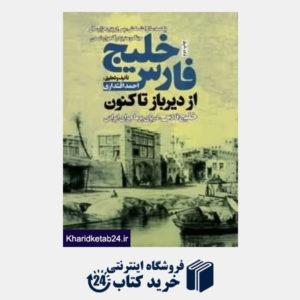 کتاب خلیج فارس از دیرباز تاکنون