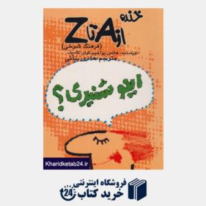 کتاب خنده از a تا z(گل آقا)