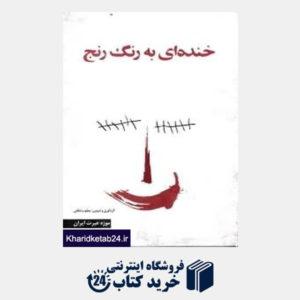 کتاب خنده ای به رنگ رنج