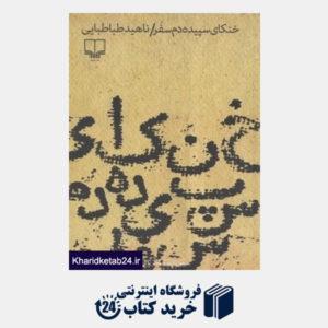 کتاب خنکای سپیده دم سفر