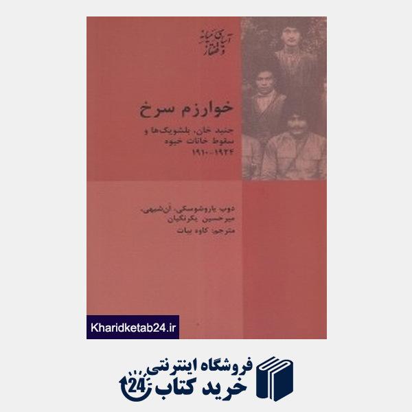 کتاب خوارزم سرخ (جنید خان بلشویکها و سقوط خانات خیوه)