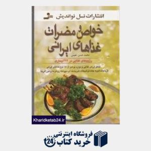 کتاب خواص و مضرات غذاهای ایرانی