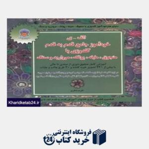 کتاب خودآموز جامع گل دوزی با منجوق ملیله پولک و سنگ