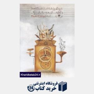 کتاب خودآموز شناخت دستگاه ها و آوازهای موسیقی ایرانی در 12 جلسه