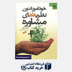کتاب خودآموز فنون و نظریه های مشاوره