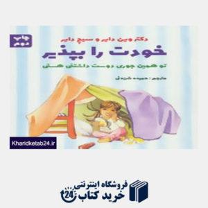 کتاب خودت را بپذیر
