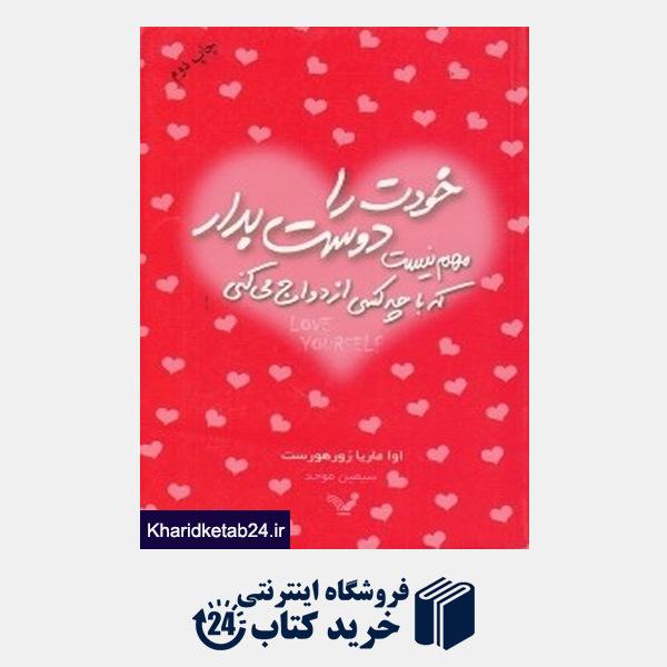 کتاب خودت را دوست بدار (مهم نیست با چه کسی ازدواج می کنی)