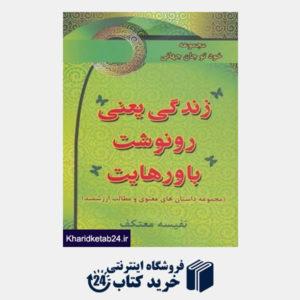 کتاب خود تو جان جهانی (زندگی یعنی رونوشت باورهایت)،(مجموعه داستان های معنوی و مطالب ارزشمند)