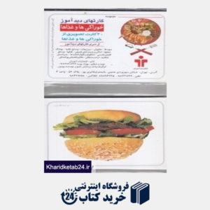 کتاب خوراکی ها و غذاها (کارتهای دیدآموز)